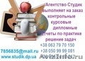 Заказать контрольные работы Москва - Изображение #5, Объявление #1567616