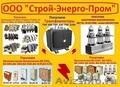 Купим  Автоматические,  Выключатели  Протон  25С-2500А. 40С-4000А. 63С-6300А.