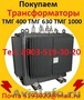 Куплю Трансформаторы  ТМГ11-630,  ТМГ11 -1000,  ТМГ11-1250. С хранения и б/у.