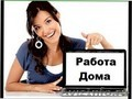 Работа в интернете на дому с ежедневной выплатой