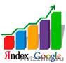 Эффективное продвижение сайтов в ТОП Яндекс и Google!