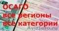Страхование у м.Новогиреево