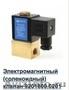 Вентиль тип 9201800 ЗИТА для газовых горелок