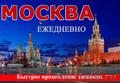 Автобус  Москва  Луганск ,   Москва  Стаханов ,