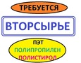 Приобретаем сырье : отходы полипропилена   :  пленку пп ( бопп / срр) ,  пп пвд