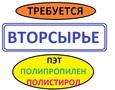 Приобретем сырье  :  отходы  полистирола ( для экструзии и литья ) . Цвет любой , Объявление #1646320