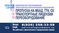 Подключение к Грузовому Такси Яндекс.