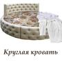Круглые кровати,  матрасы ортопедические в наличии
