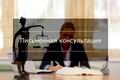 Услуги юристов и адвокатов Услуги юристов