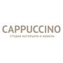 Студия интерьера  CAPPUCCINO