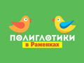 Открытие Детского языкового центра Полиглотики в Москве (Раменки).