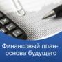 Финансовый план/бюджетирование проекта