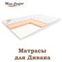 Купить матрас с доставкой в Москве