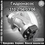 Гидронасос 310.2.56.03.06