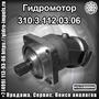 Гидромотор 310.3.112.03.06