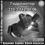 Гидромотор 310.3.112.00.06 В НАЛИЧИИ