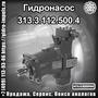 Гидронасос 313.3.112.500.4