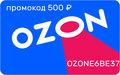 Ozon/Озон промокод на 500баллов