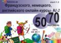 Курсы французского,  английского,  и немецкого языка для детей и взрослых