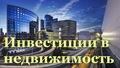 Выгодные инвестиции в недвижимость Беларуси