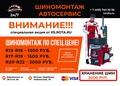 Шиномонтаж по спец цене в Щербинке